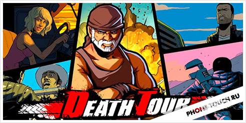 Death Tour 1.0.9 [Android]