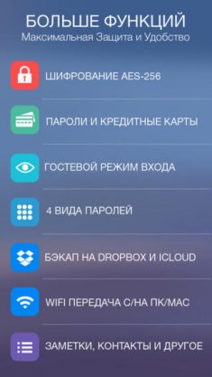 Умный Сейф Pro [iPhone, iPod] + [iPad] [Online]