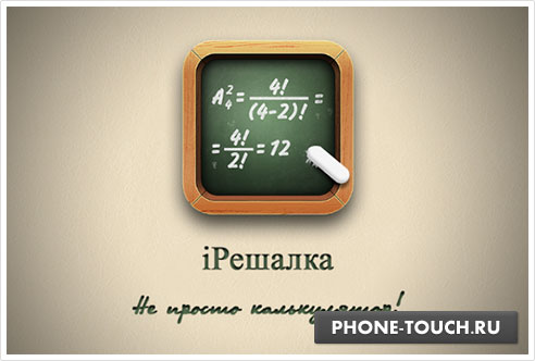 iРешалка 1.0.1 [iPhone, iPod] + [iPad]