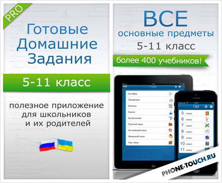 ГДЗ PRO 1.1 [iPhone, iPod] + [iPad]