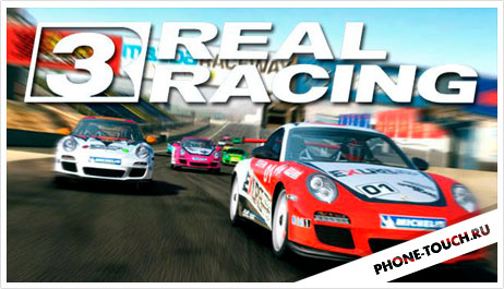 Real Racing 3 1.1.0 [iPhone, iPod] + [iPad]
