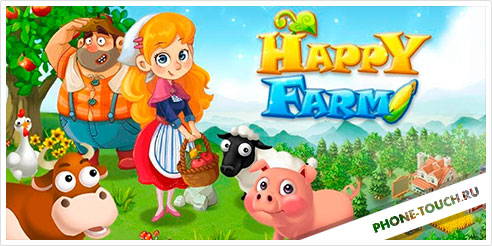 HappyFarm 1.1.8 [Android]