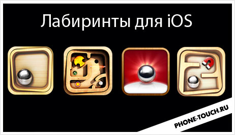 Лабиринты для iOS [iPhone, iPod] + [iPad]
