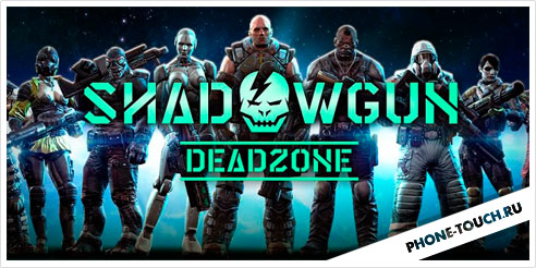 SHADOWGUN: DeadZone 2.0.0 [iPhone, iPod] + [iPad]
